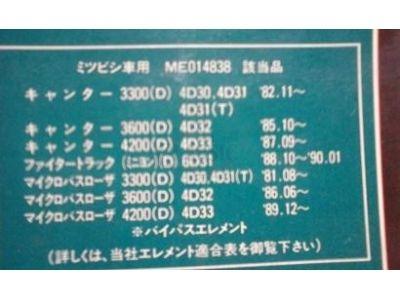 Mitsubhi Canter - Filtro de óleo BY-PASS (VIC)